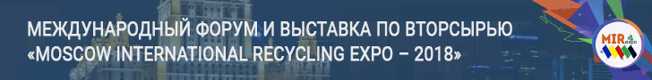 МЕЖДУНАРОДНЫЙ ФОРУМ И ВЫСТАВКА ПО ВТОРСЫРЬЮ «MOSCOW INTERNATIONAL RECYCLING EXPO – 2018»